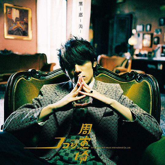 2003年周杰伦专辑《叶惠美》