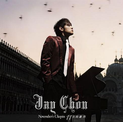 2005年周杰伦专辑《十一月的萧邦》