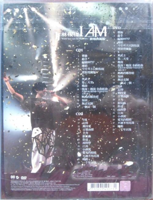 2011 林俊杰 I AM 世界巡迴演唱会 小巨蛋 终极典藏版