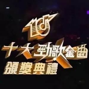 『TVB十大劲歌金曲』83年-02年,缅怀经典!.jpg